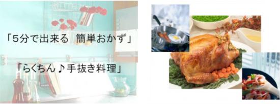 料理本 イメージ